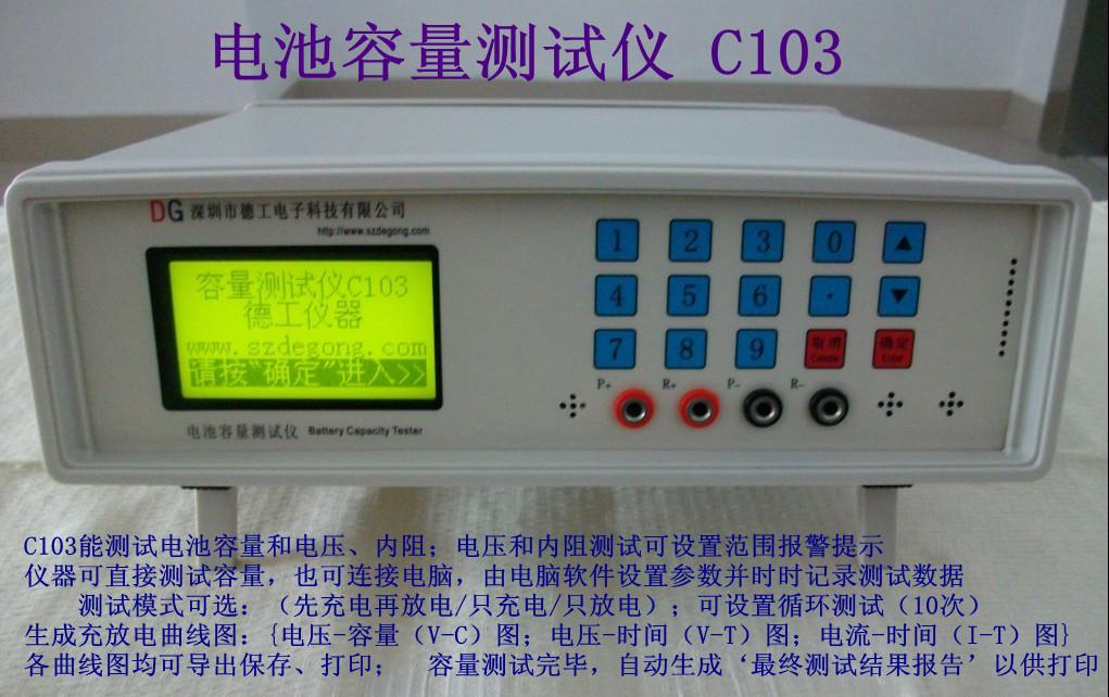 电池容量测试仪 电池容量检测仪器