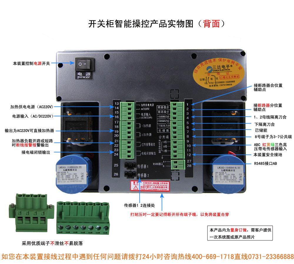 hb-kzc开关柜智能操控装置开孔;gr55-600开关柜智能操控装置接线图,请