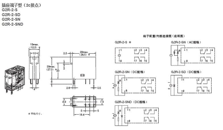 欧姆龙中间继电器 g2r-2-snd