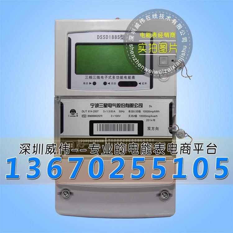 产品型号:三星DSSD188S 产品名称:三星DSSD188S三相三线多功能电子式电能表0.5S级 经销商简介: 深圳威伟在线技术有限公司【复制链接】http://www.csweiwei.com是唯一一家经销国内前十五大品牌电表的经销商,拥有最为齐全的品牌产品优势,是长沙威胜、深圳科陆、宁波三星、杭州华立、江苏林洋、深圳浩宁达、烟台威思顿、深圳泰瑞捷、河南许继、珠海恒通国测、深圳龙电、广东雅达、杭州百富、深圳江机研科、杭州炬华--国内前十五大品牌电能表的经销商。 深圳威伟在线技术有限公司依托长期累积的
