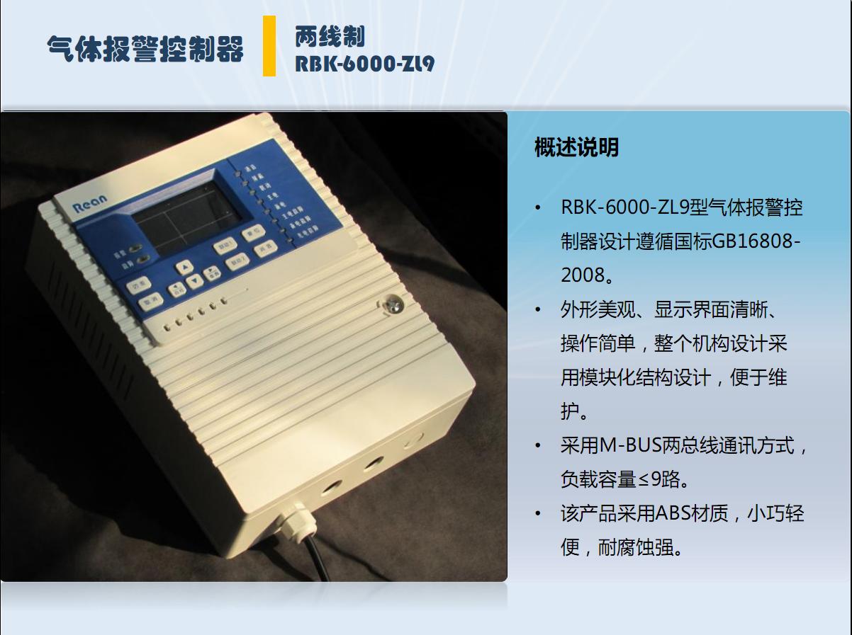 检查接线是否正确,控制器与探测器是否对应;