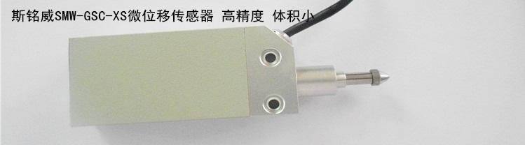 光栅微位移传感器 缝隙测量