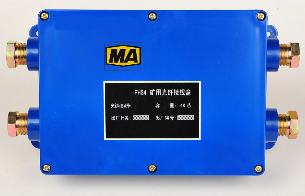 fhg4四通,六通矿用光缆,光纤接线盒/塑料/不锈钢