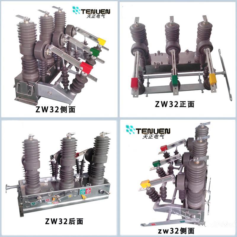 zw32户外真空断路器-西安天正电气专业生产厂家价格