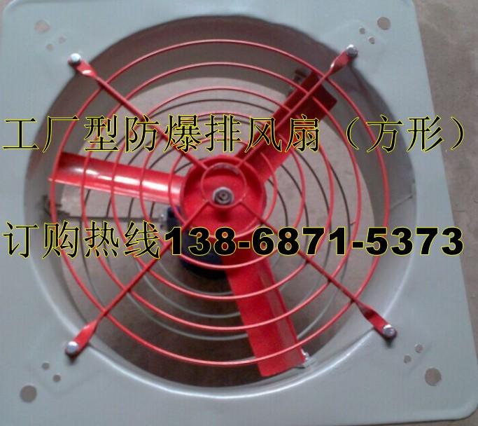 排风扇fag-500-250w-380v