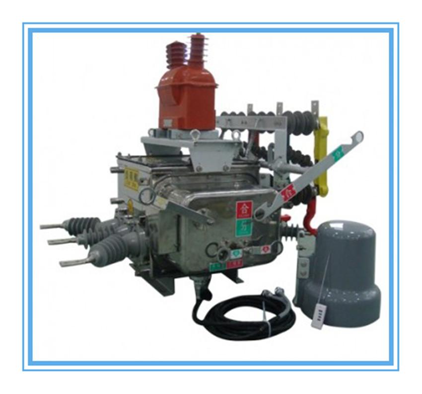 储能式,分为电动和手动两种。断踣器符合GB1804、 DL403、GB11022等标准的规定,无论是在正常使用条件还是在故障条件(特别是短路情况)下,只要在断路器的技术参数范围内,它就可以保证安全、可靠的运行于相应电压等级的电网中。 使用条件 * 海拔高度:不超过1000m; * 周围空气温度:-40~+40,日温差:日温差变化不大于25; * 风速:不大于34m/s; * 无易燃、爆炸危险、强烈化学腐蚀物(如各种酸,碱或浓烟等)和剧烈震动的场所。 产品特点 * 城、农网改造的理想设备:可与控制器配套